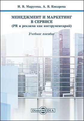 Менеджмент и маркетинг в сервисе (PR и реклама как инструментарий): учебное пособие