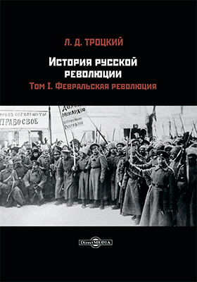 История русской революции: монография. Том 1. Февральская революция
