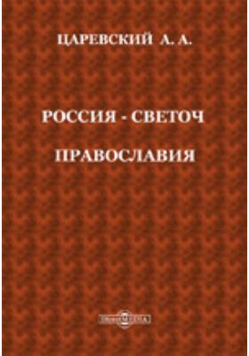 Россия - светоч православия