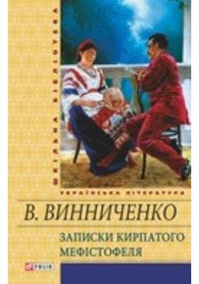 Записки кирпатого мефiстофеля: художественная литература