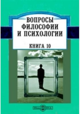 Вопросы философии и психологии. 1891. Книга 10