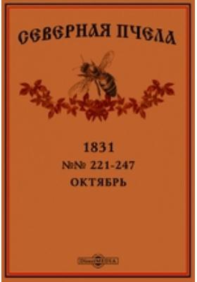 Северная пчела: журнал. 1831. №№ 221-247, Октябрь