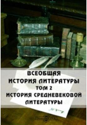 Всеобщая история литературы. Т. 2. История средневековой литературы