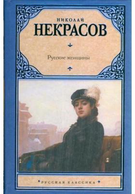 Русские женщины : Сборник