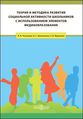 Теория и методика развития социальной активности школьников с использованием элементов медиаобразования: учебное пособие
