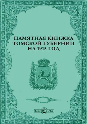 Памятная книжка Томской губернии на 1915 год