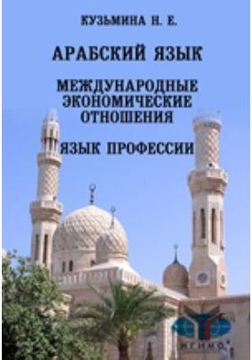 Арабский язык : международные экономические отношения: язык профессии: учебное пособие