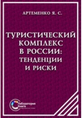 Туристический комплекс в России: тенденции и риски