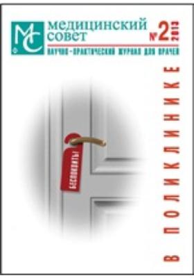Медицинский совет: научно-практический журнал для врачей. 2013. № 2. В поликлинике