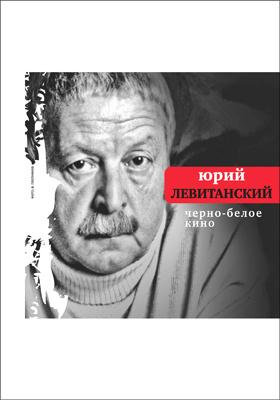 Черно-белое кино: художественная литература