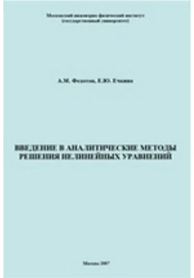Введение в аналитические методы решения нелинейных уравнений: учебное пособие