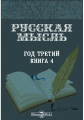 Русская мысль : Год третий: журнал. 1882. Книга 4