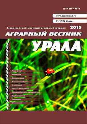 Аграрный вестник Урала. 2015. № 7(137)
