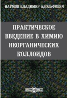 Практическое введение в химию неорганических коллоидов: монография