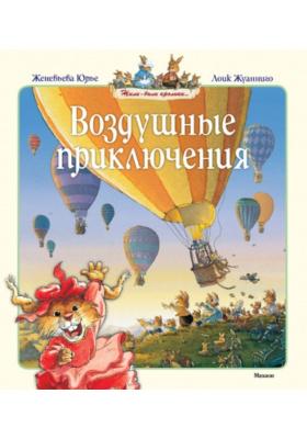 Воздушные приключения = En ballon, les Passiflore! Vive la glisse! Les Passiflore menent l'enquete : Сказочная история