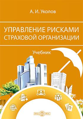 Управление рисками страховой организации: учебник