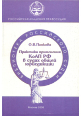Практика применения КоАП РФ в судах общей юрисдикции. Научно-практическое пособие