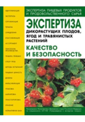 Экспертиза дикорастущих плодов, ягод и травянистых растений. Качество и безопасность