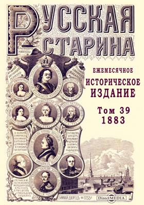 Русская старина. 1883. Т. 39. Июль-август-сентябрь