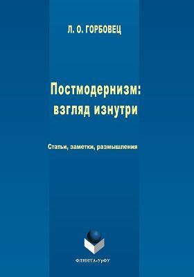 Постмодернизм : взгляд изнутри : статьи, заметки, размышления: научно-популярное издание