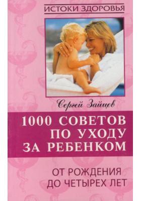 1000 советов по уходу за ребенком от рождения до четырех лет