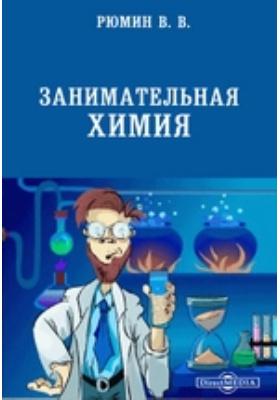Занимательная химия: научно-популярное издание