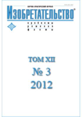 Изобретательство : проблемы, решения, факты: научно-практический журнал. 2012. Т. XII, № 3