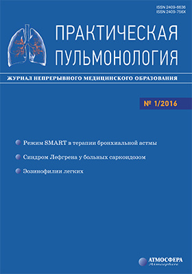Практическая пульмонология : журнал непрерывного медицинского образования. 2016. № 1