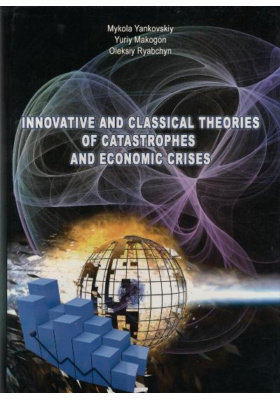 Innovative and Classical Theories of Catastrophes and Economic Crises : Monograph