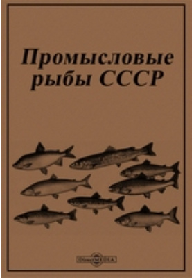 Промысловые рыбы СССР