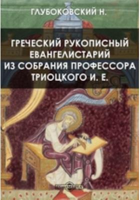 Греческий рукописный Евангелистарий из собрания профессора Триоцкого И. Е