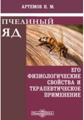 Пчелиный яд, его физиологические свойства и терапевтическое применение: научно-популярное издание