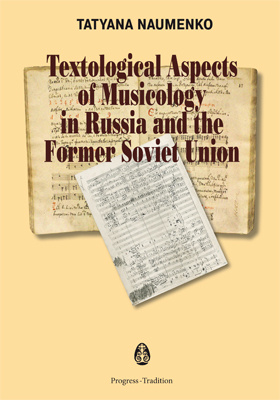 Textological Aspects of Musicology in Russia and the Former Soviet Union