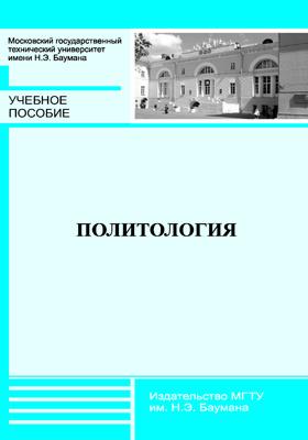 Политология: учебное пособие