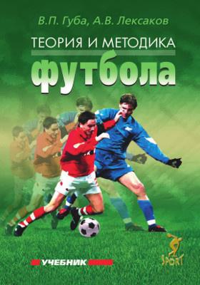 Теория и методика футбола: учебник