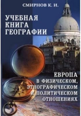 Учебная книга географии. Европа в физическом, этнографическом и политическом отношениях