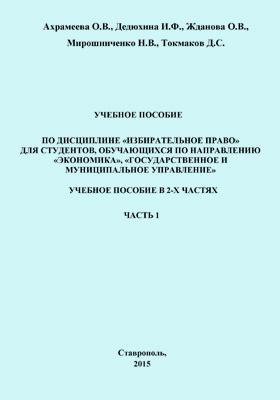 Избирательное право: учебное пособие : в 2 ч., Ч. 1