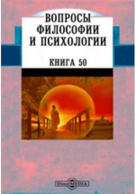 Вопросы философии и психологии: журнал. 1899. Книга 50