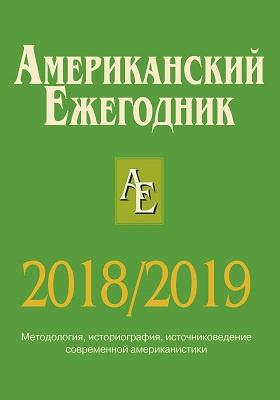 Американский ежегодник 2018/2019: научно-популярное издание