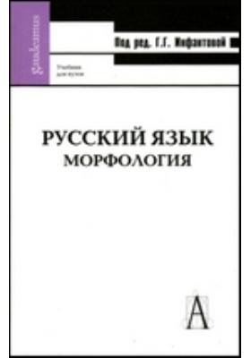 Русский язык : морфология: учебник