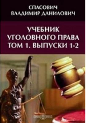 Учебник уголовного права. Т. 1. Выпуски 1-2