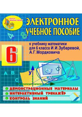 Электронное пособие к учебнику математики для 6 класса И.И. Зубаревой и А.Г. Мордковича