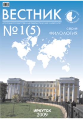 Вестник Иркутского Государственного Лингвистического Университета: журнал. 2009. № 1(5)