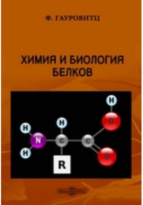 Химия и биология белков