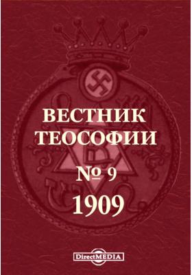 Вестник Теософии: журнал. 1909. № 9