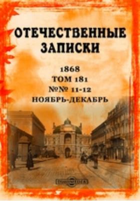 Отечественные записки: журнал. 1868. Т. 181, №№ 11-12, Ноябрь-декабрь