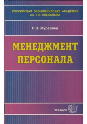 Менеджмент персонала : Учебное пособие