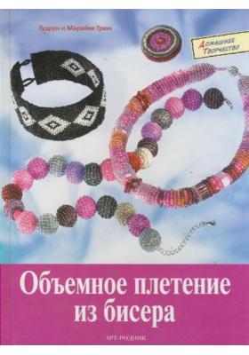 Объемное плетение из бисера = Schmuck weben & wickeln : Современное колье, браслеты, кольца и серьги