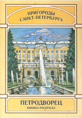 Пригороды Санкт-Петербурга. Петродворец : Книжка-раскраска