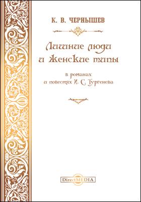 Лишние люди и женские типы в романах и повестях И. С. Тургенева
